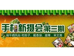 《端午节吃粽子 晒风俗》手机摄影大赛