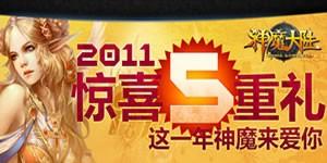 2011神魔大陆惊喜五重礼