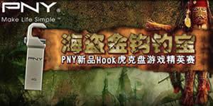 PNY新品HOOK虎克盘游戏精英赛