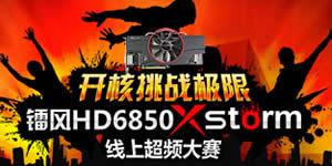 镭风HD6850 Xstorm线上超频大赛
